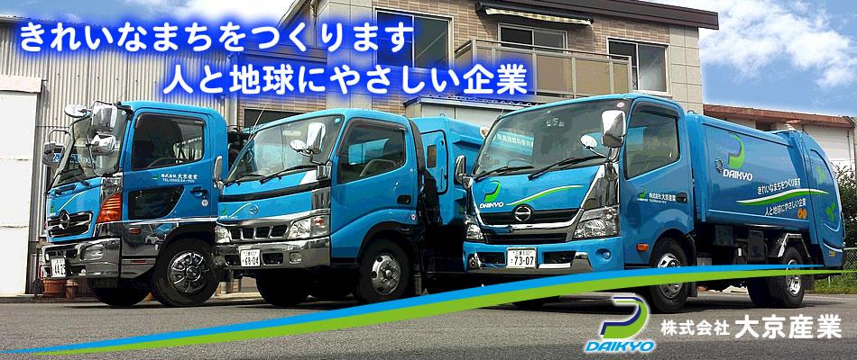 四日市の一般廃棄物・ゴミ処理なら株式会社 大京産業