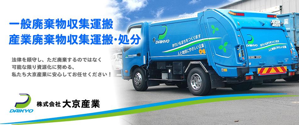 一般廃棄物収集運搬、産業廃棄物処理