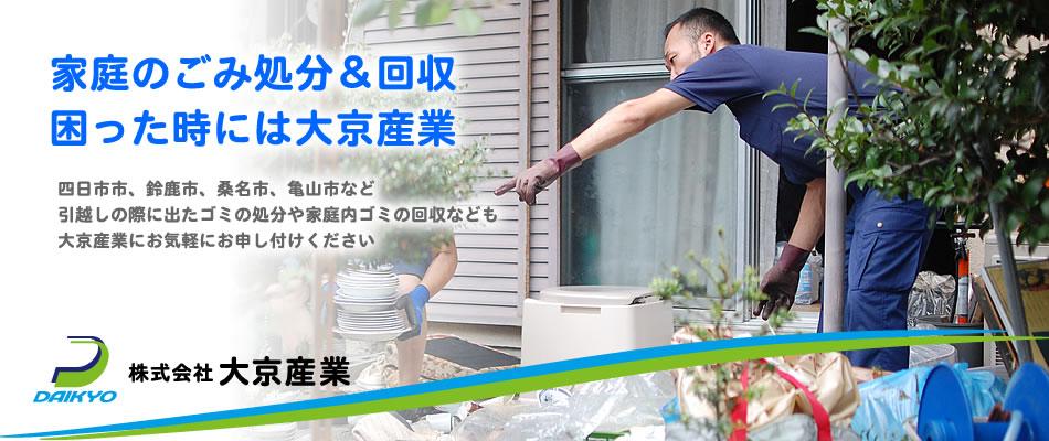 家庭ごみ処分と粗大ゴミ回収